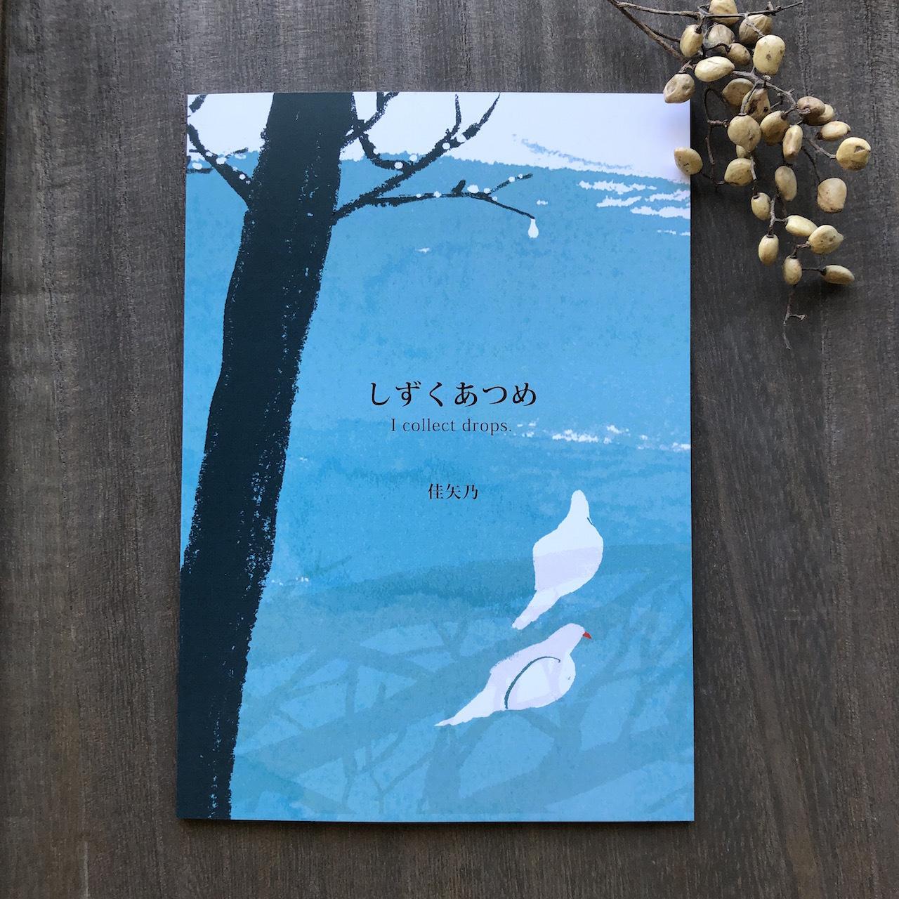 D-1 ZINE絵本「しずくあつめ」サイズ 縦18.2cm×横12.8cm(B6サイズ)32頁 ¥1,600(税込)